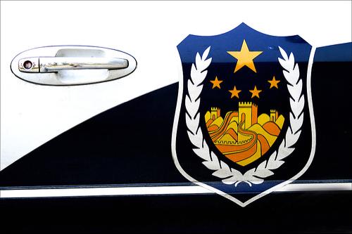 Beijing Police Seal